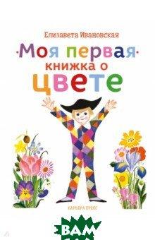 Купить Моя первая книжка о цвете, Карьера Пресс, Ивановская Елена, 978-5-00074-203-7