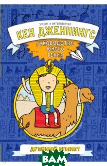 Купить Древний Египет, Карьера Пресс, Дженнингс Кен, 978-5-00074-238-9