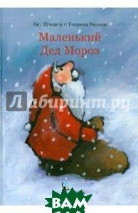 Купить Маленький Дед Мороз, КомпасГид ИД, Штонер Ану, 978-5-00083-403-9