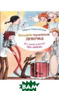 Купить Большая маленькая девочка. История 9. Про любовь, КомпасГид, Бершадская Мария, 978-5-00083-125-0