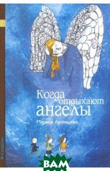 Купить Когда отдыхают ангелы, КомпасГид ИД, Аромштам Марина Семеновна, 978-5-00083-382-7
