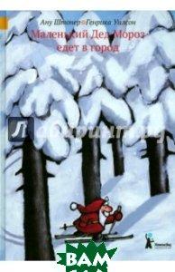Купить Маленький Дед Мороз едет в город, КомпасГид ИД, Штонер Ану, 978-5-00083-401-5