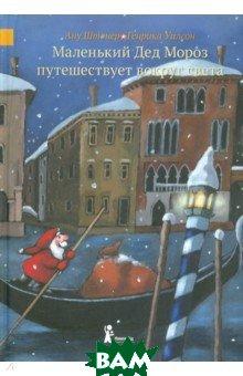 Купить Маленький Дед Мороз путешествует вокруг света, КомпасГид ИД, Штонер Ану, 978-5-00083-402-2