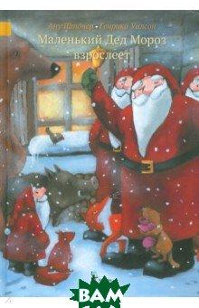 Купить Маленький Дед Мороз взрослеет, КомпасГид ИД, Штонер Ану, 978-5-00083-400-8