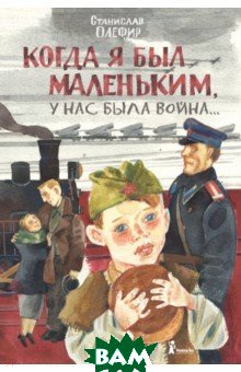 Когда я был маленьким, у нас была война, КомпасГид ИД, Олефир Станислав, 978-5-00083-407-7  - купить со скидкой