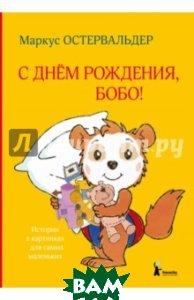 Купить С днем рождения, Бобо!, КомпасГид ИД, Остервальдер Маркус, 978-5-00083-434-3