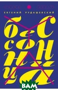 Купить Бессонница, КомпасГид ИД, Рудашевский Евгений, 978-5-00083-449-7