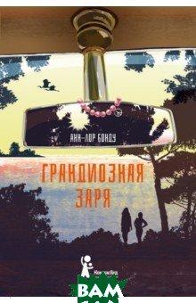Купить Грандиозная заря, КомпасГид, Бонду Анн-Лор, 978-5-00083-551-7