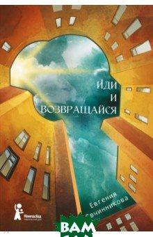 Купить Иди и возвращайся, КомпасГид, Овчинникова Евгения, 978-5-00083-552-4