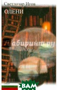 Купить Олени (изд. 2014 г. ), Центр книги Рудомино, Игов Светлозар, 978-5-00087-007-5