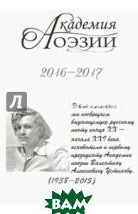 Купить Альманах Академия поэзии 2016-2017, У Никитских ворот, 978-5-00095-425-6
