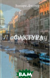 Купить Фактура (изд. 2016 г. ), Геликон Плюс, Декстер Эльнара, 978-5-00098-041-5