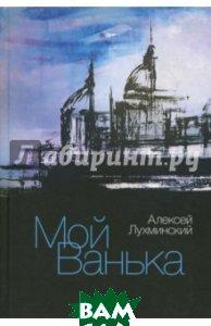 Купить Мой Ванька, Геликон Плюс, Лухминский Алексей Григорьевич, 978-5-00098-101-6