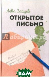 Купить Открытое письмо, Геликон Плюс, Зайцев Лёва, 978-5-00098-117-7