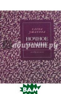Купить Ночное солнце, Геликон Плюс, Ушакова Елена, 978-5-00098-124-5