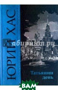 Купить Татьянин день, Геликон Плюс, Хас Юрий, 978-5-00098-128-3