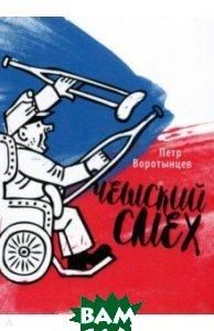 Купить Чешский смех, Геликон Плюс, Воротынцев Петр, 978-5-00098-155-9