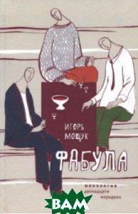 Фабула. Монология в двенадцати, Геликон Плюс, Мощук Игорь, 978-5-00098-164-1  - купить со скидкой