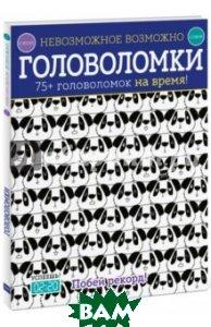 Купить Головоломки. 75+ головоломок на время!, Манн, Иванов и Фербер, Голдинг Элизабет, 978-5-00117-526-1