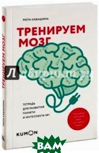 Купить Тренируем мозг. Тетрадь для развития памяти и интеллекта 1, Манн, Иванов и Фербер, Кавашима Рюта, 978-5-00117-198-0