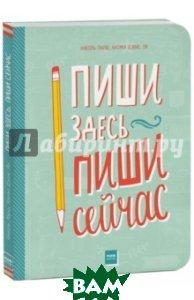 Пиши здесь, пиши сейчас, Манн, Иванов и Фербер, Ларю Николь, Дэвис Ли Наоми, 978-5-00100-570-4  - купить со скидкой