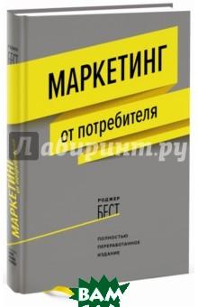 Купить Маркетинг от потребителя, Манн, Иванов и Фербер, Бест Роджер, 978-5-00146-061-9