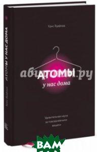 Купить Атомы у нас дома. Удивительная наука за повседневными вещами, Манн, Иванов и Фербер, Вудфорд Крис, 978-5-00100-662-6