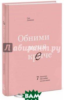 Купить Обними меня крепче. 7 диалогов для любви на всю жизнь, Манн, Иванов и Фербер, Джонсон Сью, 978-5-00117-763-0