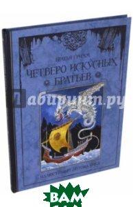 Купить Четверо искусных братьев, Мещерякова ИД, Гримм Якоб и Вильгельм, 978-5-00108-114-2