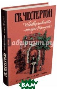 Купить Недоверчивость отца Брауна, Мещерякова ИД, Честертон Гилберт Кит, 978-5-00108-244-6