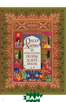 Купить Омар Хайям и персидские поэты Х-ХVI веков, Абрис/ОЛМА, Хайям Омар, 978-5-00111-441-3