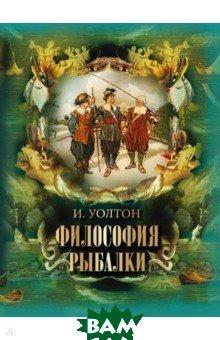 Купить Философия рыбалки, Абрис/ОЛМА, Уолтон Исаак, 978-5-00111-464-2