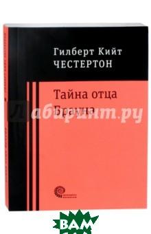 Купить Тайна отца Брауна, ВРЕМЯ, Честертон Гилберт Кит, 978-5-00112-123-7