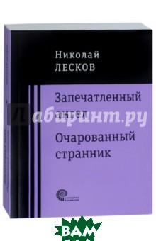 Купить Запечатленный ангел. Очарованный странник, ВРЕМЯ, Лесков Николай Семенович, 978-5-00112-126-8