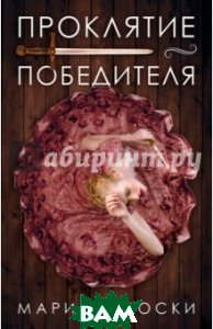 Купить Проклятие победителя, Клевер Медиа Групп, Руткоски Мари, 978-5-00115-048-0