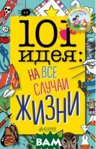 Купить 101 идея: на все случаи жизни, Клевер Медиа Групп, Довер Лаура, 978-5-00115-398-6