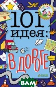 Купить 101 идея: в дороге, Клевер Медиа Групп, Баттерфилд Мойра, 978-5-00115-399-3