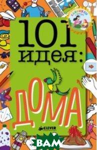 Купить 101 идея: дома, Клевер Медиа Групп, Джейкобс Пэт, 978-5-00115-401-3