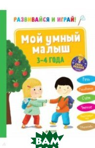 Купить Развивайся и играй! Мой умный малыш. 3-4 года, Клевер Медиа Групп, Боннин Матильда, 978-5-00115-436-5
