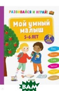 Купить Развивайся и играй! Мой умный малыш. 5-6 лет, Клевер Медиа Групп, Арройо Барбара, 978-5-00115-438-9