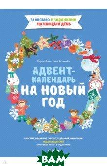 Попова Евгения / Адвент-календарь на Новый год