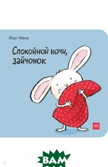 Купить Спокойной ночи, зайчонок, Манн, Иванов и Фербер, Мюле Йорг, 978-5-00117-510-0