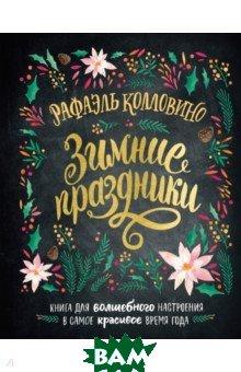 Купить Зимние праздники. Книга для волшебного настроения в самое красивое время года, Манн, Иванов и Фербер, Колловино Рафаэль, 978-5-00117-627-5