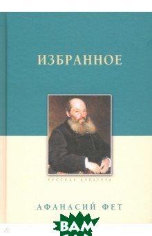 Купить Избранное, БЕЛЫЙ ГОРОД, Фет Афанасий Афанасьевич, 978-5-00119-039-4