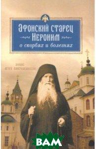 Купить Афонский старец Иероним о скорбях и болезнях, Сибирская Благозвонница, 978-5-00127-024-9