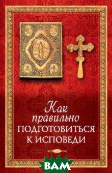 Купить Как правильно подготовиться к исповеди, Сибирская Благозвонница, 978-5-00127-042-3