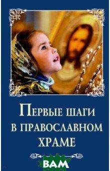 Купить Первые шаги в православном храме, Сибирская Благозвонница, 978-5-00127-043-0