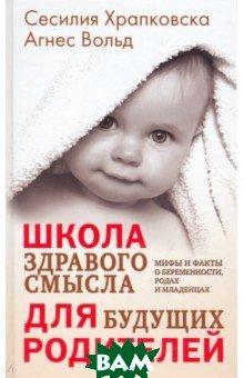 Храпковска Сесилия, Вольд Агнес / Школа здравого смысла для будущих родителей