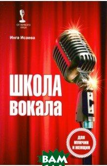 Купить Школа вокала для мужчин и женщин, 1000 бестселлеров, Исаева Инга Олеговна, 978-5-00144-010-9