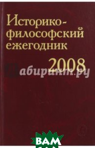 Историко-философский ежегодник 2008